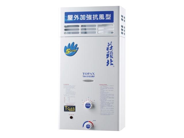 TH-5103RF(10L)/TH-5123RF(12L)熱水器