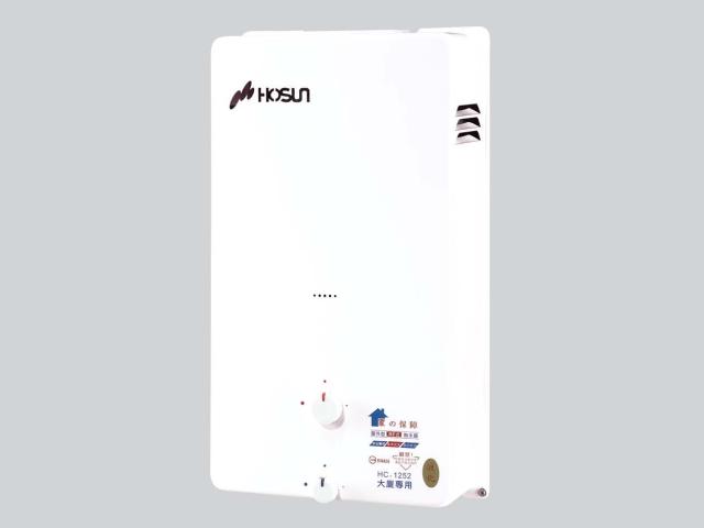 HC-1052RF/HC-1252RF熱水器