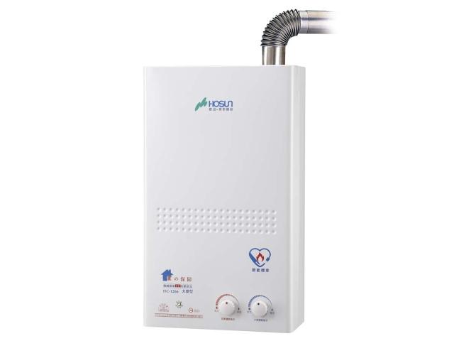 HC-1266FE熱水器